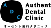 オーセント歯科クリニック