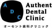 医療法人 Diamond Dental オーセント歯科クリニック