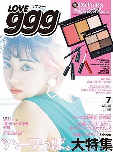 メディアボーイから2019年5月17日に発売される「LOVEggg(ラブジー)」2019年7月号
